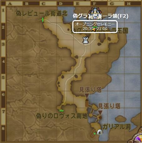 オープニングセレモニーマップ.png