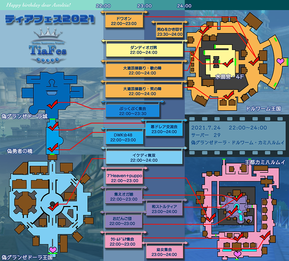 map2021_大.png