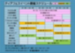 ティアフェスイベントスケジュール(011).png
