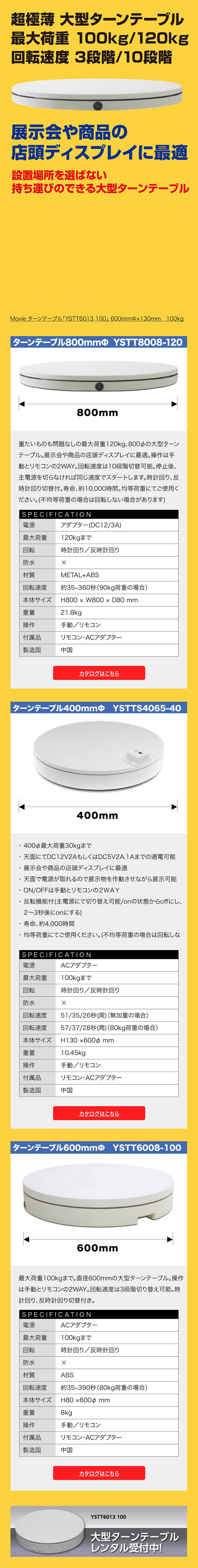 ターンテーブル0805.jpg