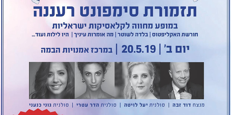 זוכי פרס ישראל בזמר העברי