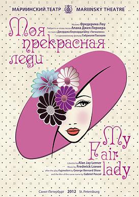 Моя прекрасная леди (My Fair Lady)
