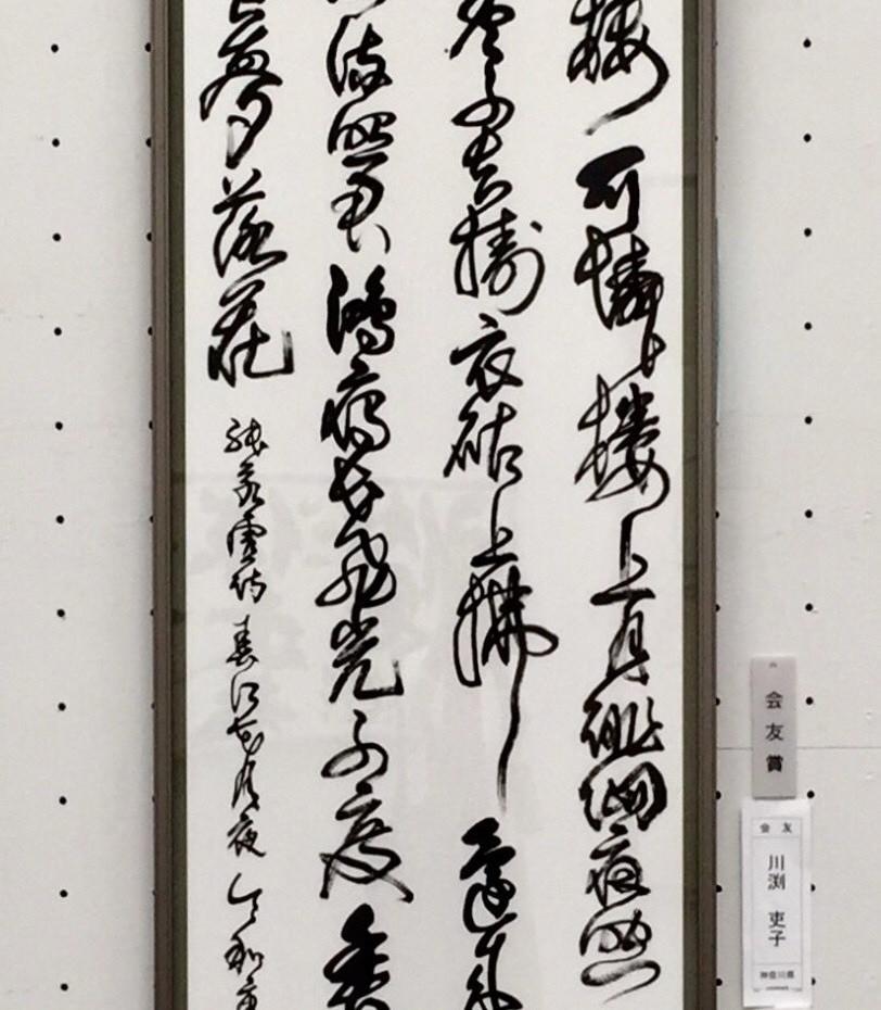 川渕副理事長作品1.jpg