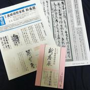 36回解説資料.jpg