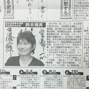 サンケイスポーツ記事3