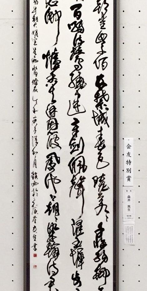 森井副理事長作品1.jpg