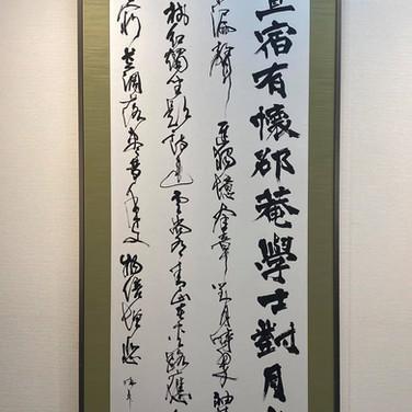 心芸代表展.jpg