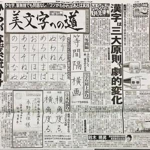サンケイスポーツ記事2