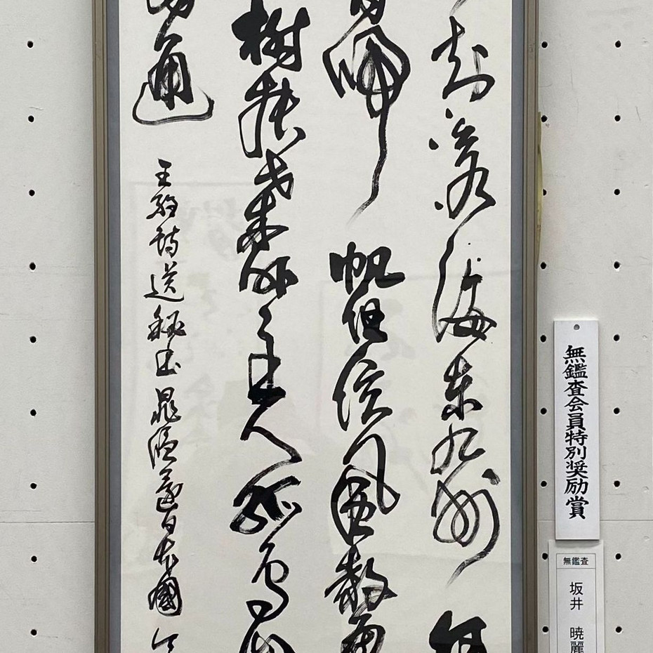 坂井副理事長作品1.jpg
