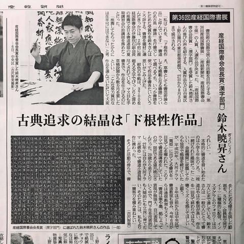 産経新聞に記事掲載