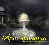 артфонтан, купить артфонтан, фонтан для дачи, кафе, прокатный фонтан, свадебный фонтан, усадебный фонтан
