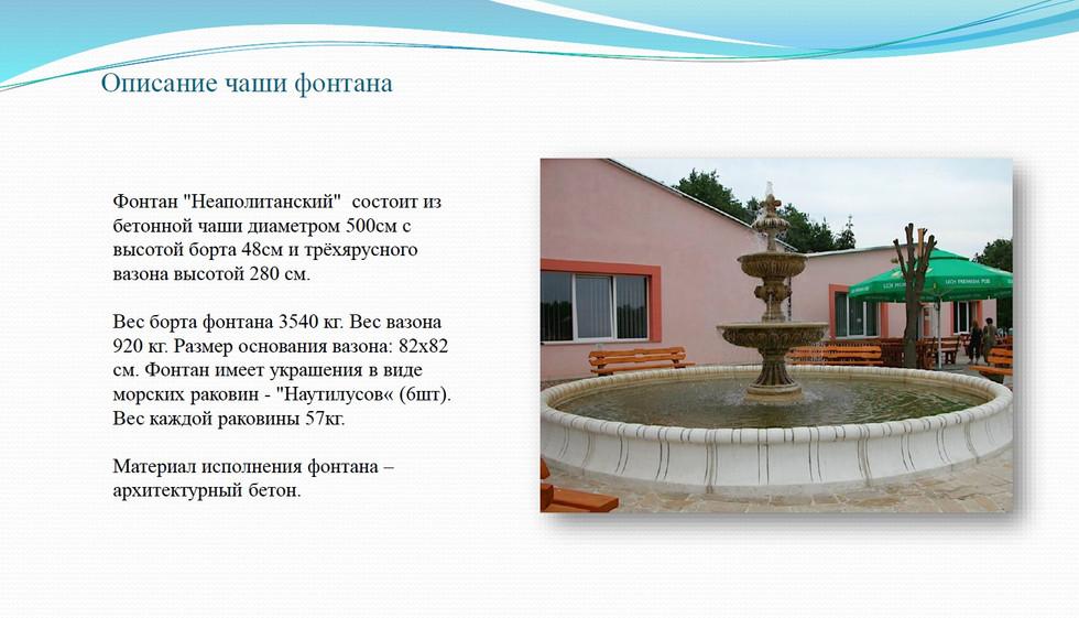 фонтан из бетона