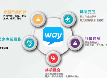 威通訊將轉型專注於威管家平台服務
