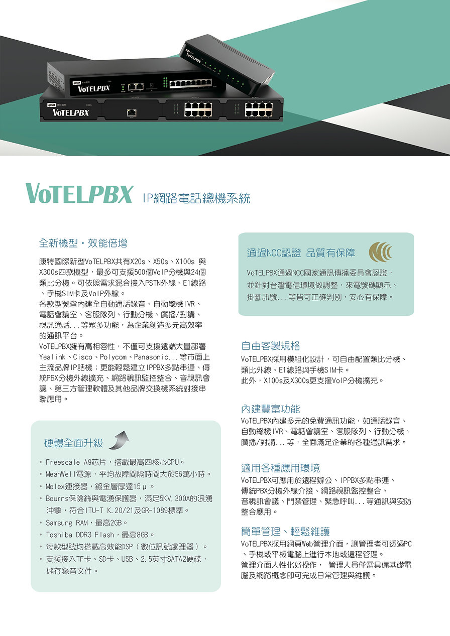 VoTELPBXSDatasheet 1.jpg