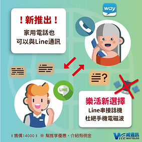 家中話機line遠離電磁波.jpg