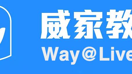 威家教變更企業識別與英文名稱正式聲明
