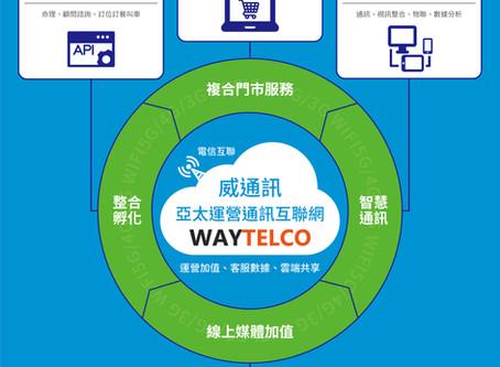台灣博通軟體以威通訊WayTelco推動雲端加值營運服務