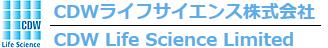 CDWライフサイエンス,CDW Life Science,化粧品,健康食品,サプリメント