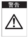 警告.png