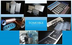 友池産業,tomoike,cdw,バックライト,液晶,フィルム,テープ,加工