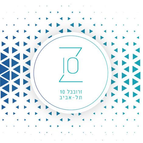 זרובבל 10 ת״א - עיצוב לוגו