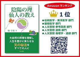 ★Amazon陰陽の理仙人の教えバナー.jpg