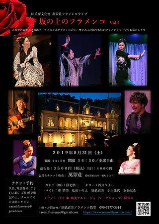 2019新ばんすいそう_page-0001 (1).jpg