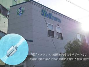 湘南ベルマーレのクラブハウスにウルトラファインバブル生成機UFB DUAL導入!