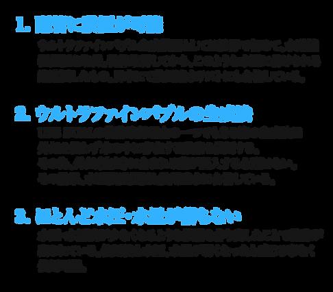 会社ウェブ_製品文字-03.png