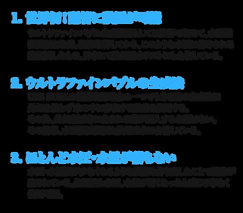 ウルトラファインバブル ウォーターデザインジャパン.png