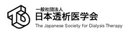 透析協会-min.png