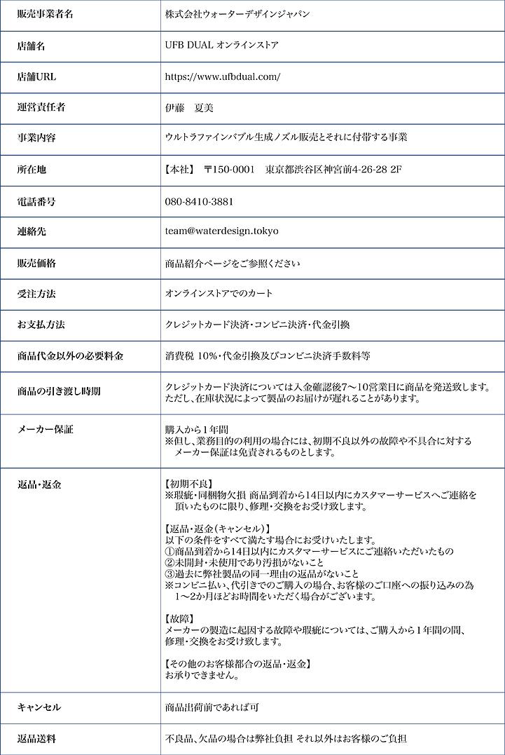 特定商取引法-01.png