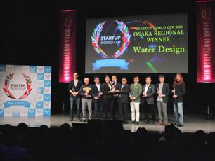 『世界最大のビジネスコンテスト』60カ国の頂点を決めるスタートアップ世界大会にウォーターデザインジャパンが日本代表として出場決定!