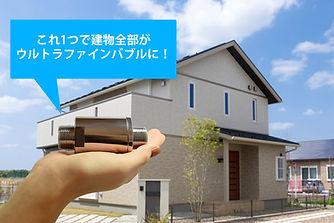 ウルトラファインバブル ウォーターデザインジャパン