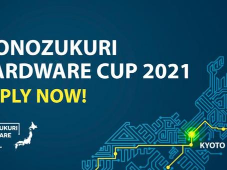 ハードウェア・スタートアップの登竜門「Monozukuri Hardware Cup 2021」に登壇します!