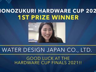 MONOZUKURI HARDWARE CUP2021優勝!次はアメリカでの世界大会へ!