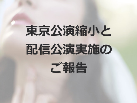 東京公演縮小と配信公演実施のご報告