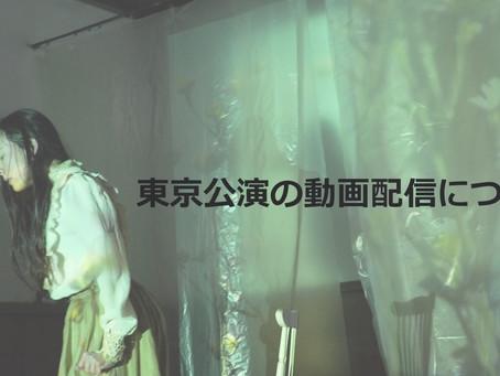 東京公演の動画配信についてのお知らせ