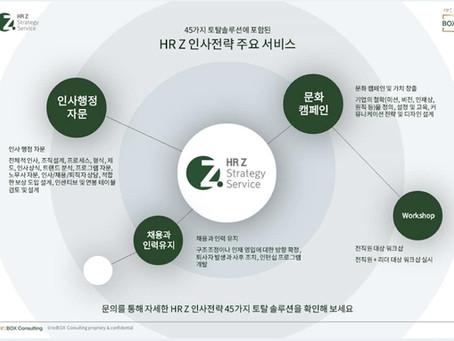 인사전략 free agency #HRZ서비스 개시