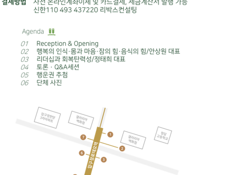 HR-Z세미나[회복탄력성편]이 오는 8월 28일 진행됩니다!