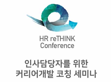 HR reTHINK Conference [인사(HR), 우리 커리어 고민의 답을 찾다!]
