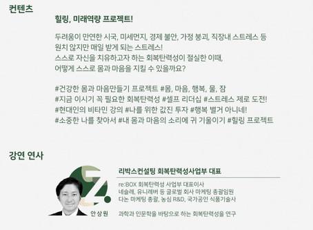 Leadership Z Academy 1. - 위기전환의 키워드 회복탄력성!