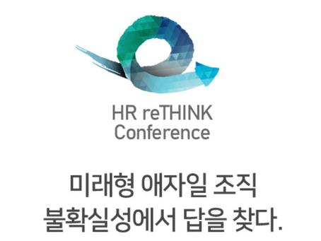 HR reTHINK Conference