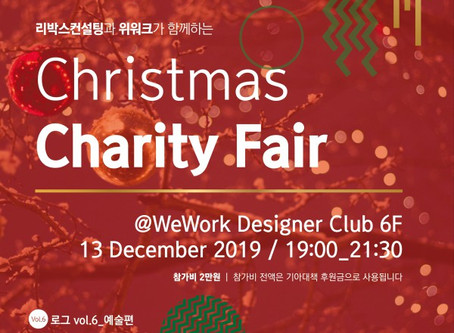 roG vol.6 예술편/Christmas Charity Fair