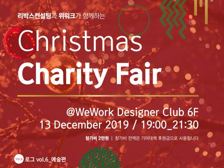roG vol.6 예술편/Christmas Charity Fair