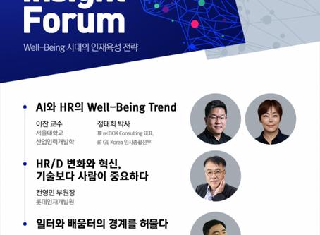 2019 HR Insight Forum