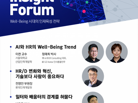 2019 HR Insight Forum