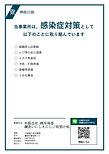 kanagawa_covid19.jpg