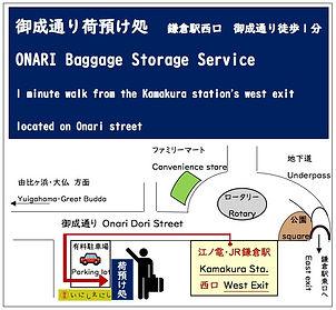 map_荷預け.jpg