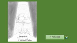 권 지혁 기욤
